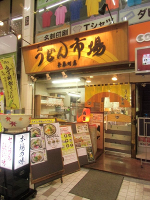 2015010708udon_28_640x480