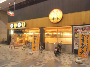2015010708udon_29_640x480
