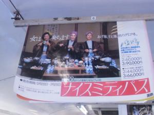 20160211isumi_campingcar_7thfloor_9