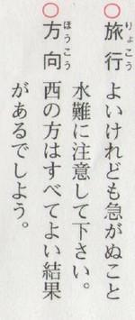 Mikuji2017_minatogawa_tabi_2
