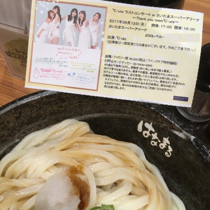 Cute_udon_2