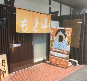 20170816_yamatomo1