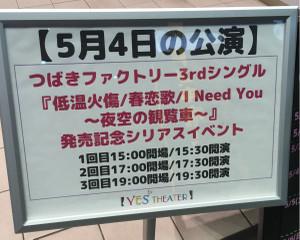 20180504_tsubaki