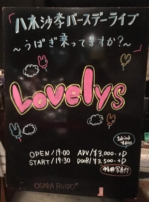 20190531lovelys_board