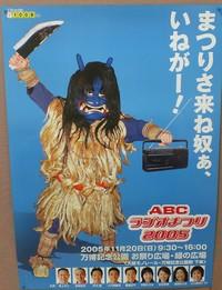 abc-r2005
