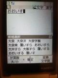F902isoizumi