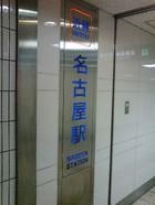 Kintetsu_nagoya
