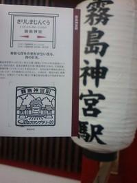 Kirishimajingu