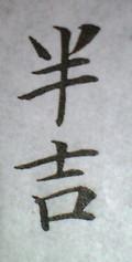 nagata-hankichi