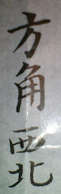 nagata-hogaku