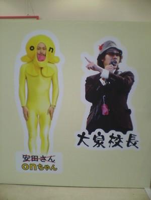 Oizumiandyasuda