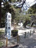 Shukugawa_park
