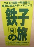 Tetsuko_stamp01