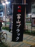 Toyamablack001