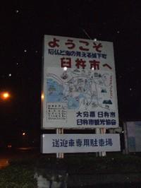 Usuki_port