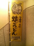 yakiudon-nobori