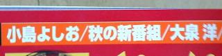 小島よしお/秋の新番組/大泉洋