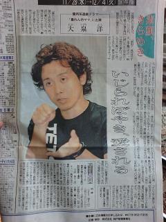 神戸新聞に大泉さんインタビュー