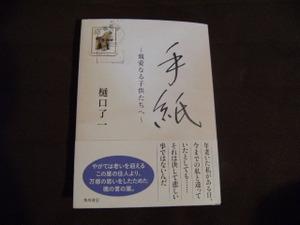 Tegami_book01