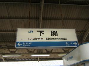 2009_0307kyushu0011