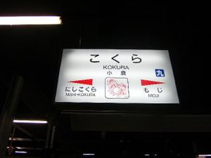 2009_0307kyushu0013