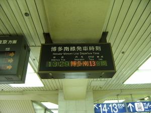 2009_0307kyushu0024
