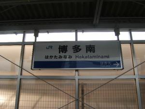 2009_0307kyushu0039