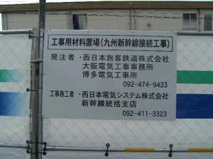 2009_0307kyushu0063