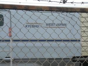 2009_0307kyushu0081