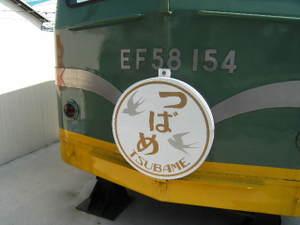 2009_0321kanto0055