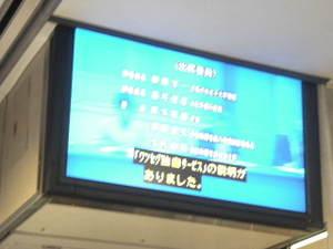 2009_0329keihantvcar0013