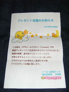 2009_0327htbmail0007