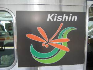 2009_0424kishin0005