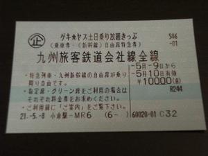 2009_050710kyushu0018