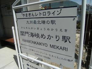 Kyushu2009_0510005