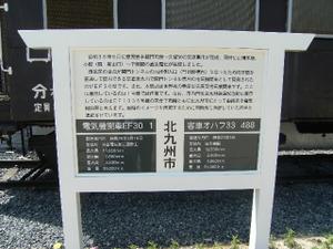 Kyushu2009_0510006