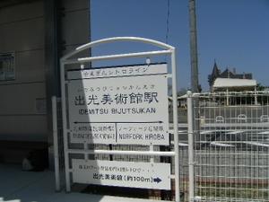 Kyushu2009_0510020