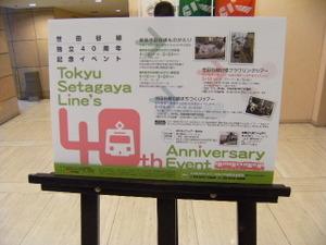 2009_0523setagayaarakawa0001