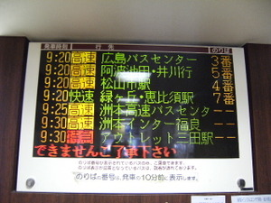 2009_0530hiroshima0001