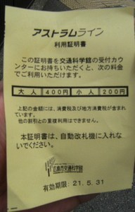 2009_0530hiroshima0011