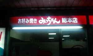 2009_0530hiroshima0136