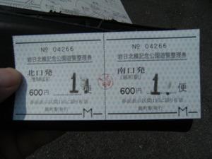 2009_0531iwakuni0041