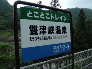 2009_0531iwakuni0063