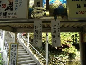 2009_0531iwakuni0088