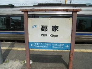 2009_0614wakasa0003