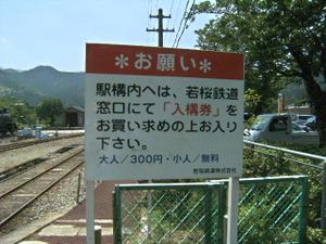 2009_0614wakasa0008