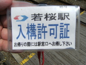 2009_0614wakasa0009