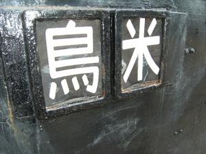 2009_0614wakasa0025