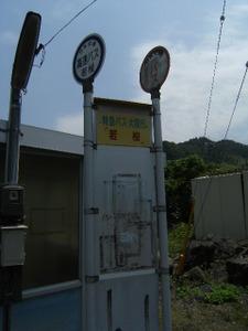 2009_0614wakasa0035