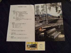 2009_0614wakasa0046